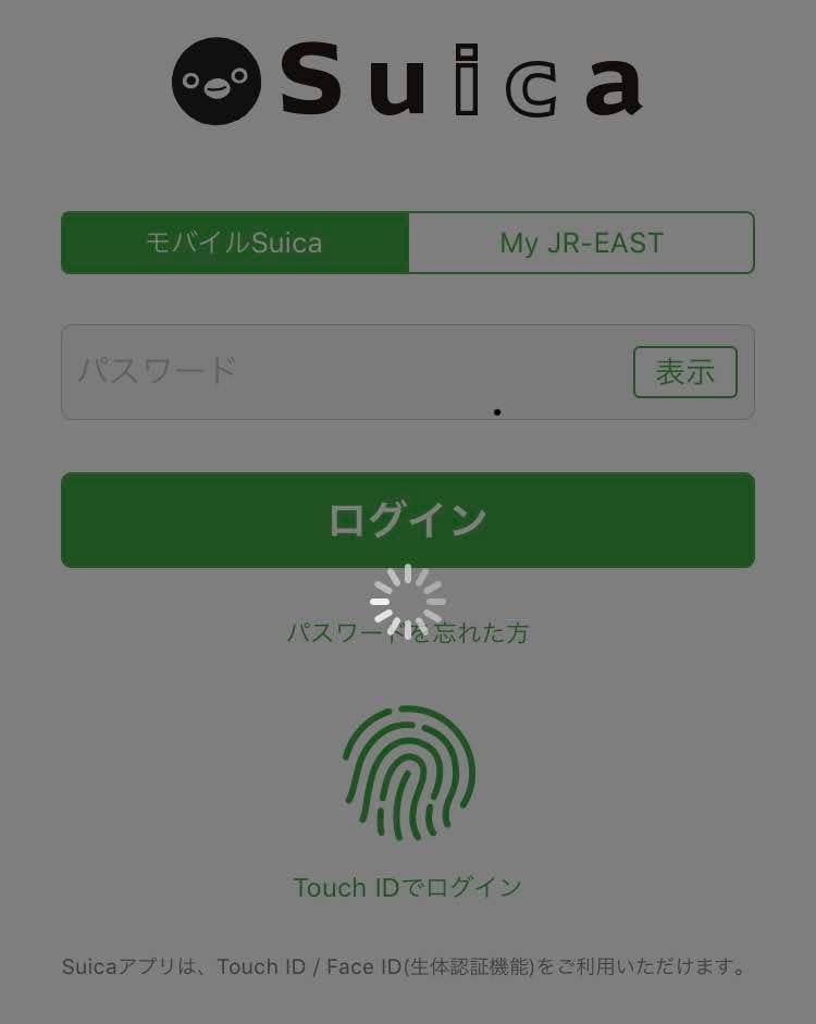 Suicaアプリが起動する画面