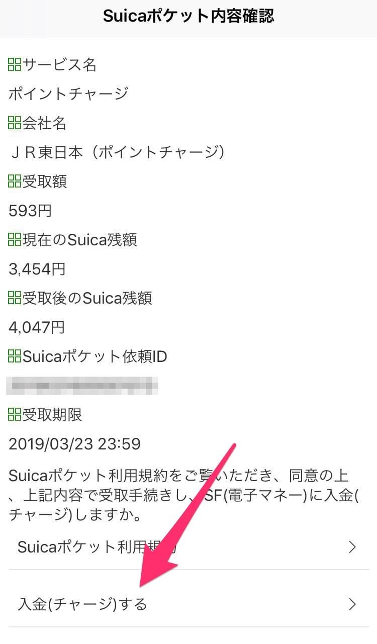 Suicaポケットのポイントチャージの内容画面