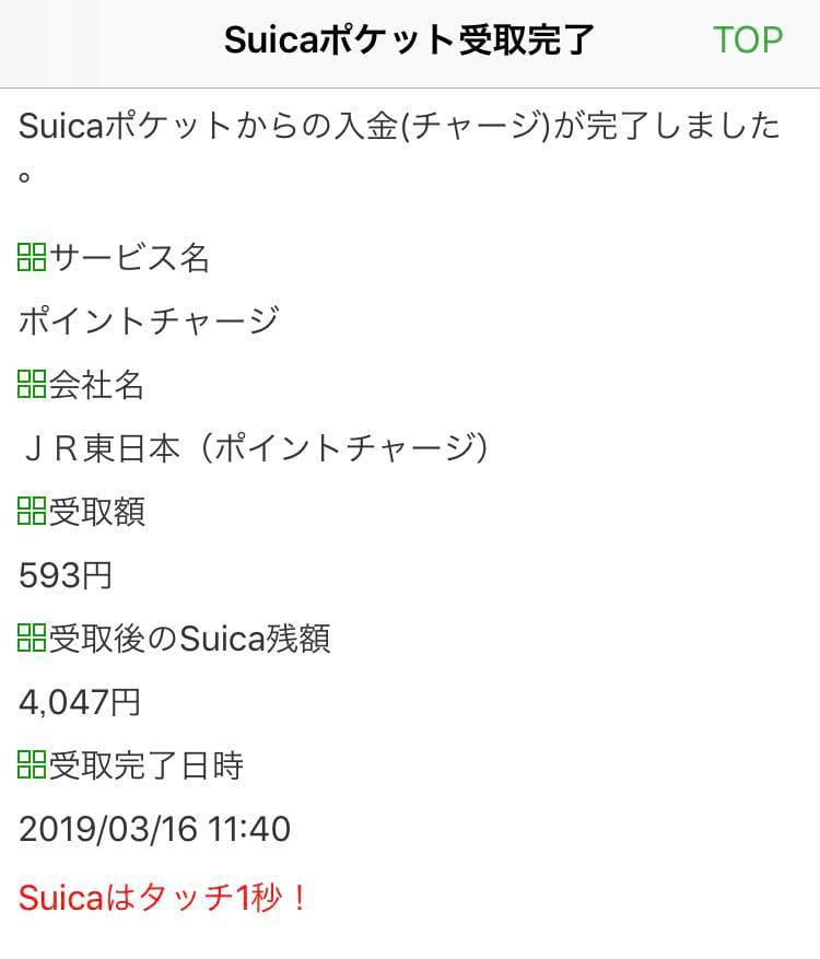 Suicaポケットのポイントチャージ受取完了画面
