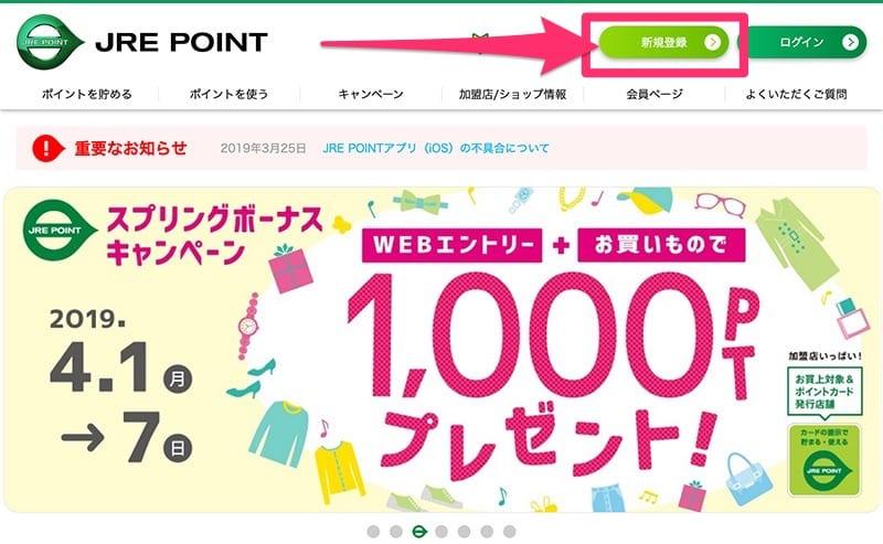 JRE POINTのトップページから新規登録画面