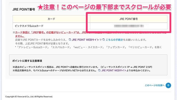 VIEW's NETのトップページからポイント照会ページに遷移して最初の画面から最下部までスクロールして「JRE POINT番号があった画面