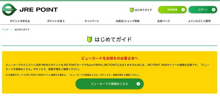 JRE POINTはじめてガイドのページ画面
