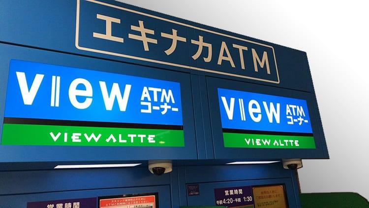 エキナカATMとよばれているビューカードATM「VIEW ALTTE」の画像