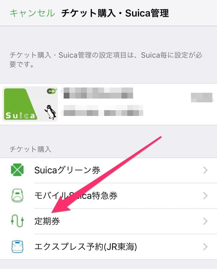 チケット購入・Suica管理画面のイメージ画像