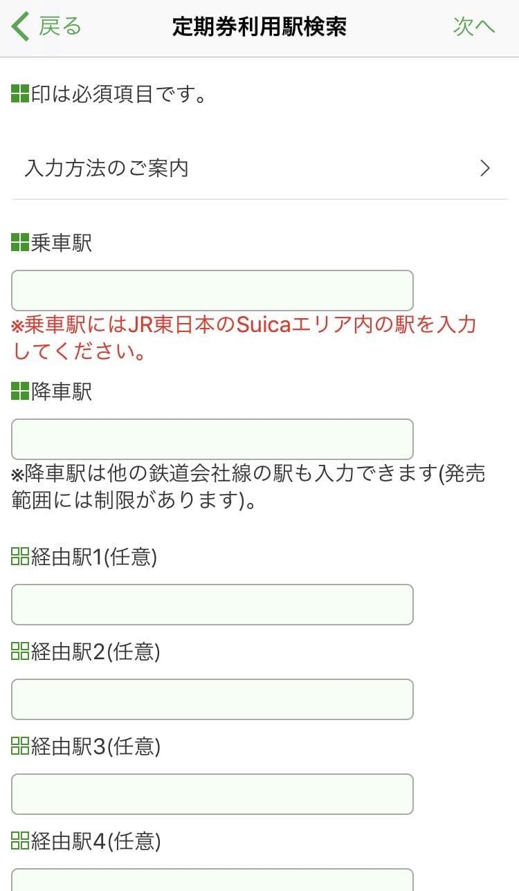 定期券利用駅の検索画面イメージ