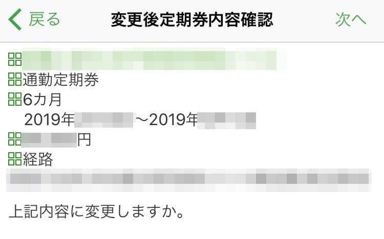 変更後の定期券の内容確認画像イメージ