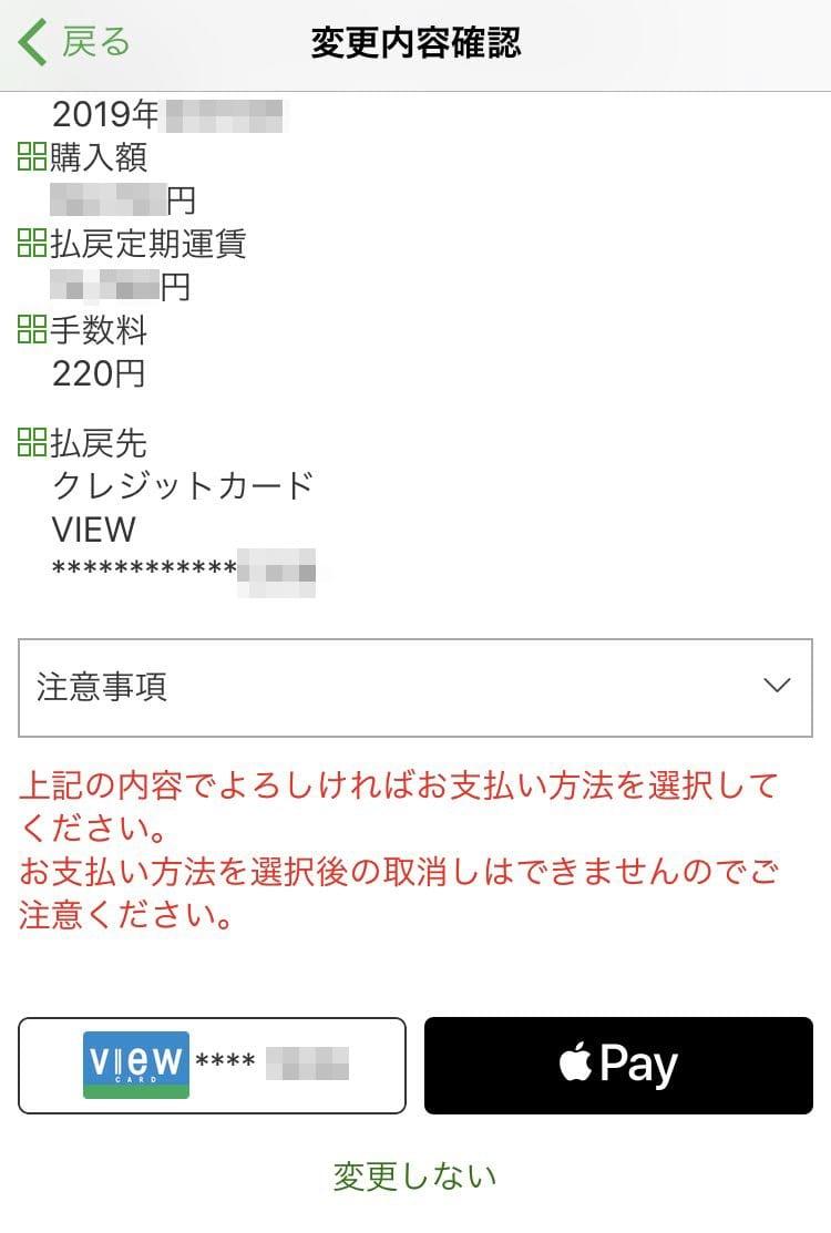変更内容の確認後のお支払い方法の選択画面イメージ