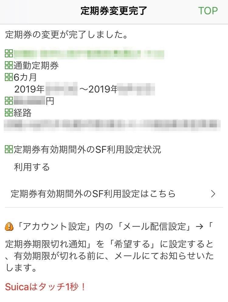 定期券の変更完了画面イメージ