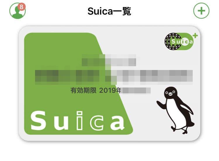 Suicaアプリのトップイメージ