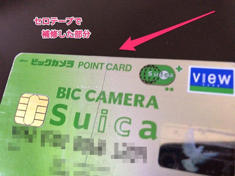切ったクレジットカードをセロテープで補修した画像