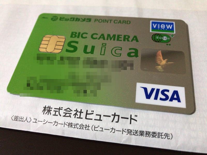 再発行したビックカメラSuicaカードが配送された画像
