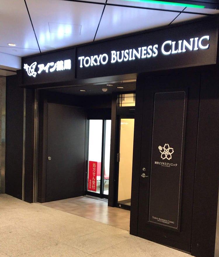 東京ビジネスクリニックの入り口