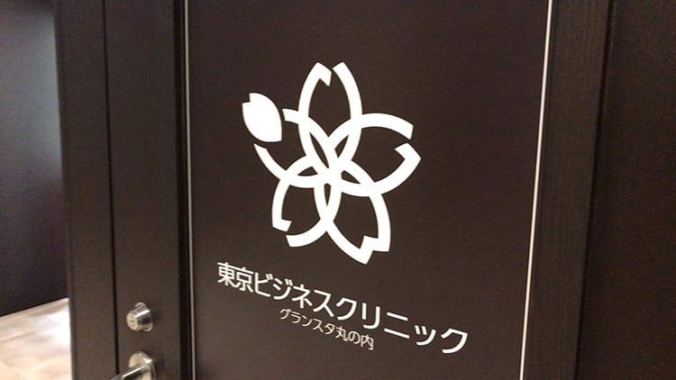 東京ビジネスクリニックのロゴマーク