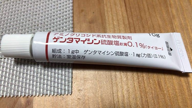 ゲンタマイシン軟膏の画像