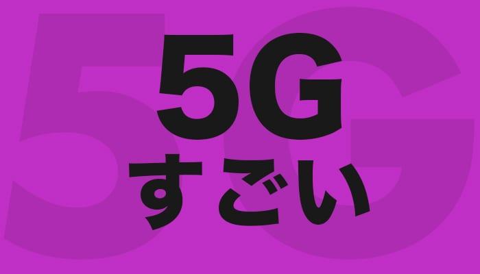 いまさら5G!次世代通信5Gはいつから・なにが・どう変わる?【まとめ】