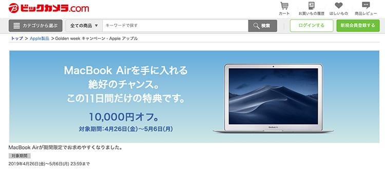 ビックカメラ.comのMacBook Air10,000円オフキャンペーンのバナー画像