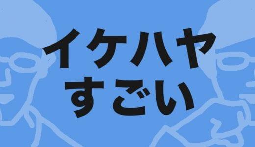 イケハヤさんって良くも悪くも、本当にすごいWebマーケターであり目指したい人だった