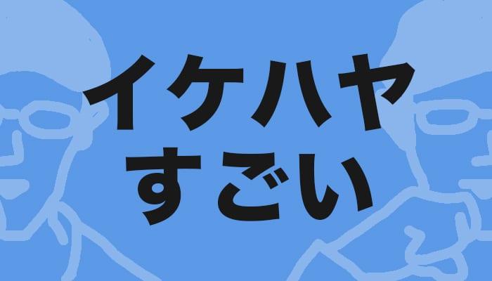 【告白】イケハヤさんって良くも悪くも本当にすごい!と思います