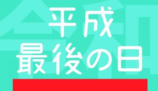 【平成最後の日】あなたなら何をする?私は令和元年の目標を計画しました!