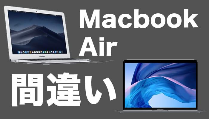 MacBook Air 2018が1万円も安くなってるぅ!と思ったらMacBook Air違いだったお話