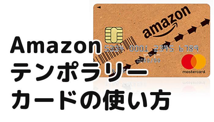 Amazon Mastercardの即時審査(テンポラリーカード)で購入するにはどうしたらいいの?