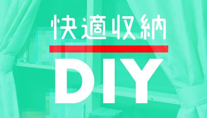 【DIY】デッドスペースだった開かずの窓に棚を作ったら快適収納スペースになったお話!