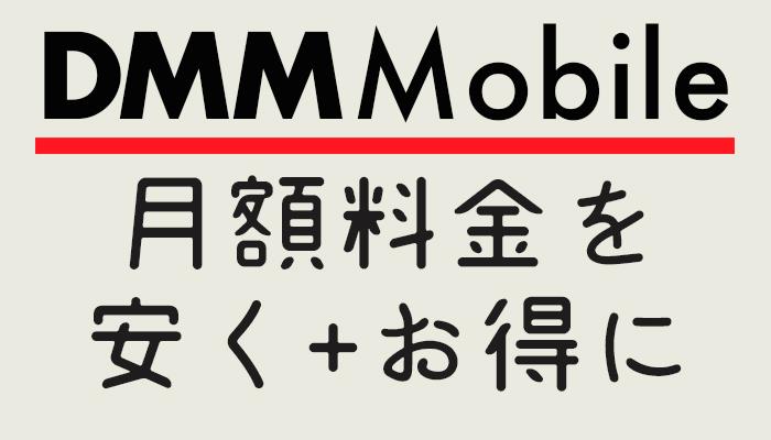 家族3人でスマホ料金を安くするならDMMモバイルのシェアコース:通話対応SIM 3枚プランで決まり