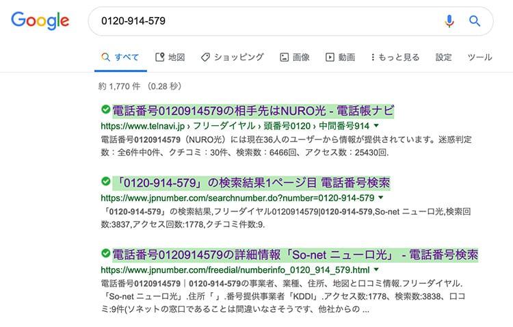 NURO光と言っていた電話番号をGoogle検索してみた結果イメージ画像