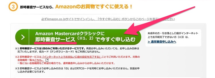 Amazon tenporari card190704 001 mousikomi 2