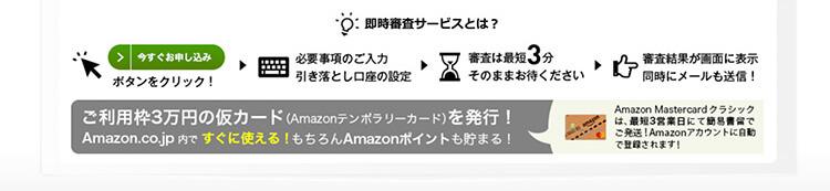 Amazonの即時審査サービスとは?
