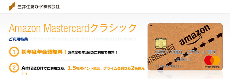 Amazon tenporari card190704 001 tite