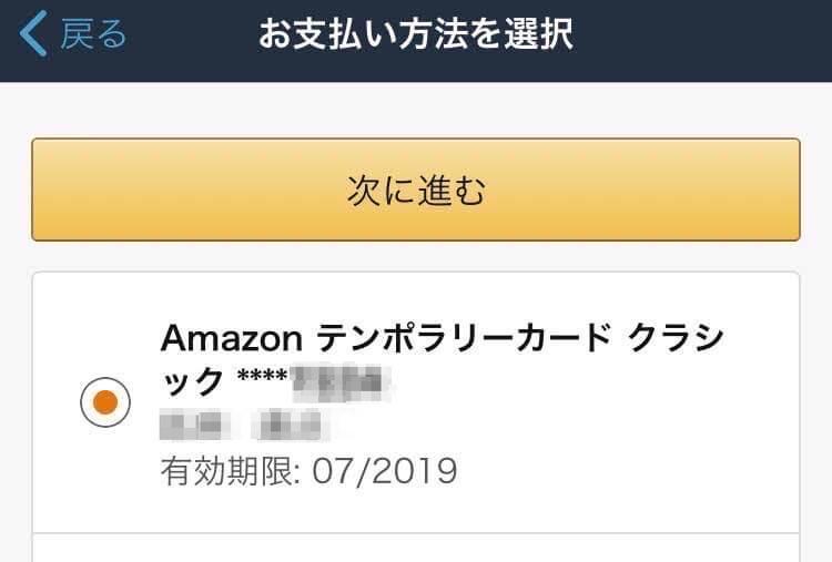 Amazon tenporari card190704 003 2