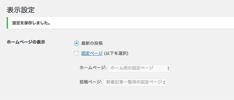 ホームページの表示設定を「最新の投稿」にしているイメージ画像