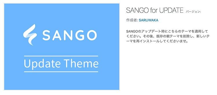 ーマをSANGO for UPDATEから変更して確認のイメージ画像