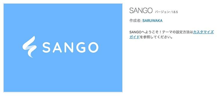 SANGOテーマを再インストールしてみるイメージ画像