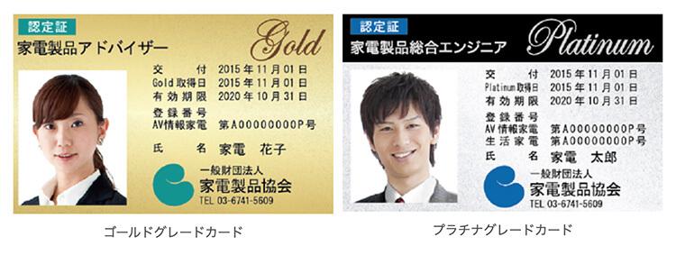 エグゼクティブ等級のゴールドグレードとプラチナグレードの資格免許のイメージ画像