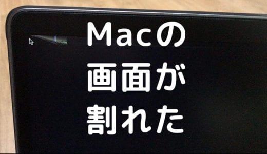 MacBook Air2018の画面が割れて真っ黒に!Apple Careで修理してみたよ【体験談】