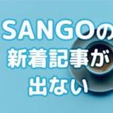 SANGOの新着記事一覧が表示されない!その場合の5つの対処方法