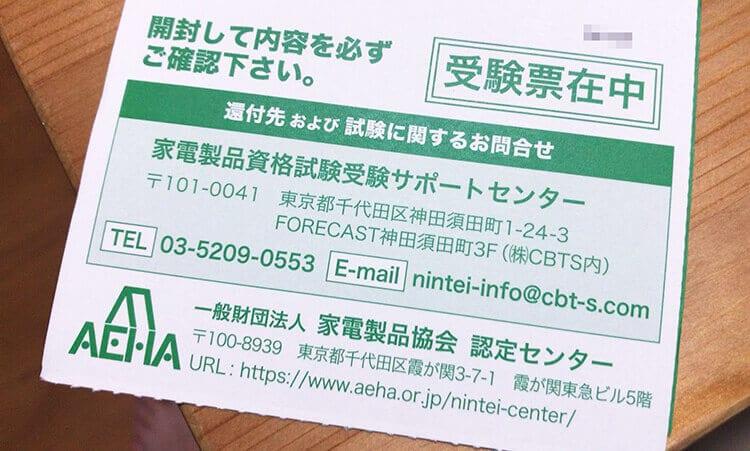 家電製品アドバイザーの受験票 表側