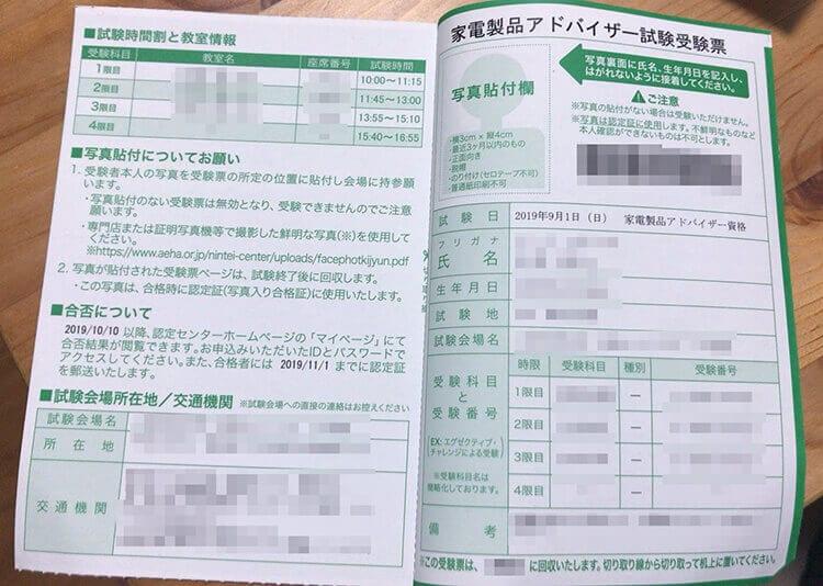 家電製品アドバイザーの受験票を開いた画像イメージ