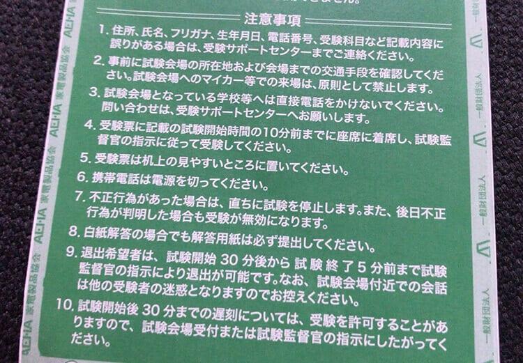 家電製品アドバイザー受験票の裏面の注意事項
