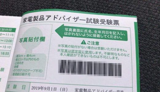 家電製品アドバイザーの受験票が届きました!9月試験がんばりましょう