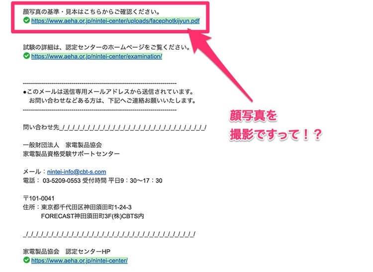 家電製品アドバイザー受験の案内メール③