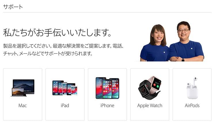 Appleサポートセンターにお問い合わせしてみた