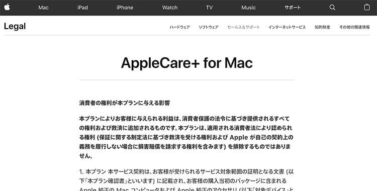 AppleCareに入っていたので修理費用が1万円で済んだ