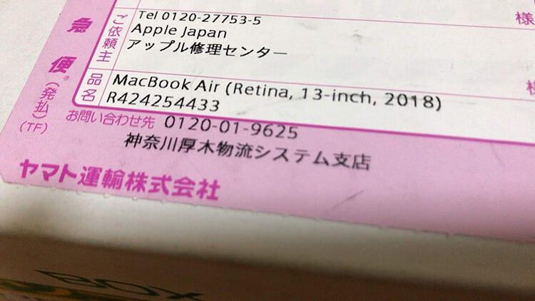 修理からもどってきた、わが愛機MacBook Air2018