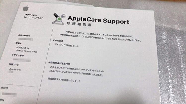 Apple Careサポートのケア報告書