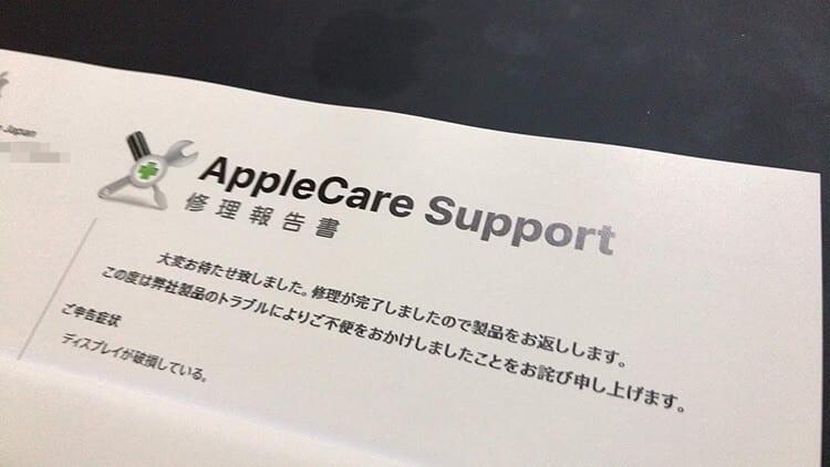 AppleCareに入っていて良かった!Apple Careサポート報告書