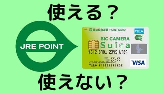 【検証】ビックカメラSuicaカードはJREポイントカードとして使える?使えない?どっちなのぉ〜