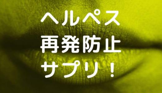 口唇ヘルペスが再発!?ヘルペス歴10年の私がおすすめする市販薬で効くリジンサプリはコレ!